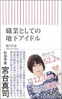 姫乃たま『職業としての地下アイドル』地下アイドルとヲタたちの優しい関係