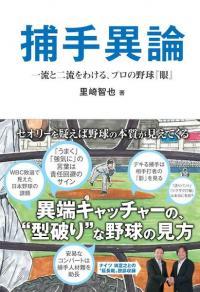 広島敗退…それでもやっぱりCSは必要だ。里崎智也『捕手異論』でCSの重要性を理解する