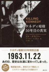 ケネディ暗殺から54年。衝撃の文書公開で何が明らかになったのか