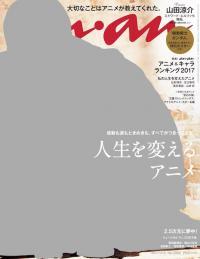 「anan」アニメ大特集号「抱かれたいアニメキャラ」はやっぱり彼。描きおろしポスターは裸のシャアだ