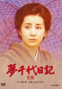 「夢千代日記」脚本家・早坂暁が三谷幸喜に投げかけた「疑問」8日9日一挙放送