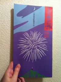 大林宣彦監督「この空の花」が超問題作! じじいがすごいことをガツンとやった!