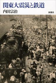 ジブリ新作映画「風立ちぬ」には「時代ごとに変わる蒸気機関車とそれを包む風景」がある