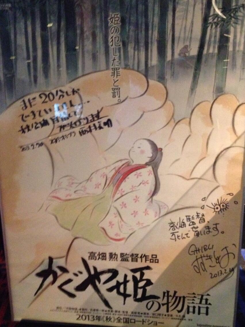 「かぐや姫の物語」7つの見どころ。高畑勲監督はまだまだつくり続けたかったのか