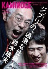 今夜金曜ロードSHOW「風の谷のナウシカ」宮崎駿スケベ説を鈴木敏夫Pが今ごろ言い出す