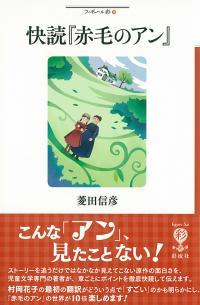 本日最終回「花子とアン」村岡花子はなぜ『赤毛のアン』の重要場面を翻訳しなかったのか