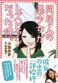 今夜放送「世界の日本人妻は見た!」の同性婚のリアル『同居人の美少女がレズビアンだった件。』