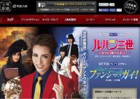 ベルばらファンも必見。宝塚雪組公演「ルパン三世」を観てきたレポ