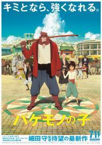 「バケモノの子」細田守監督は、そんなに観客の理解力が信用できないんでしょうか