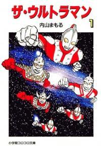 「コロコロコミック」の傑作「ザ・ウルトラマン」が40年の時を越えて初のアニメ化でWEB配信中