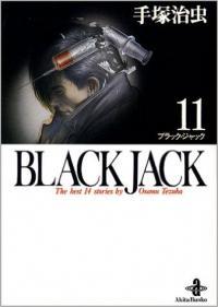 「ブラック・ジャック」の高額手術請求額トップ10