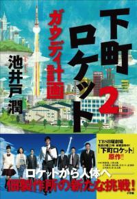 吉川晃司と阿部寛の友情編をずっと見ていたかった「下町ロケット」今夜ガウディ編へ