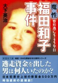 今夜放映「福田和子 整形逃亡15年」魔性の殺人逃亡犯を女優たちはどう演じたか