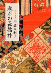 今夜スタート「夏目漱石の妻」は悪妻だったのか