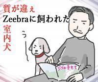 「フリースタイルダンジョン」T-PABLOWはZeebraに飼われた室内犬なのか