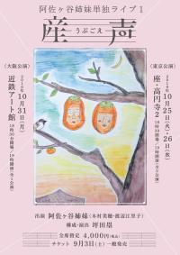 セーラー服姿の阿佐ヶ谷姉妹のドラマに引き込まれる 「バツ江のスパルタ和食塾」