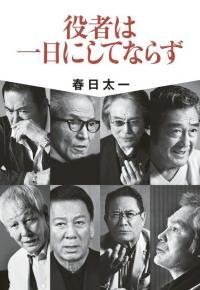 「真田丸」最後の最後であの名演、本多正信。近藤正臣の大河ドラマ人生