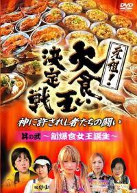 「大食い世界一決定戦」異次元女王モリーを追い詰めた日本チームを襲った恐怖の結末