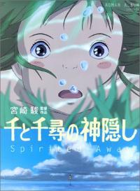 今夜金曜ロードSHOW「千と千尋の神隠し」宮崎駿が千尋をブスだと言う理由