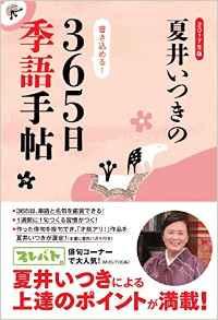 今夜放送「プレバト!!」俳句解説の夏井先生が怖い、でもかわいい理由