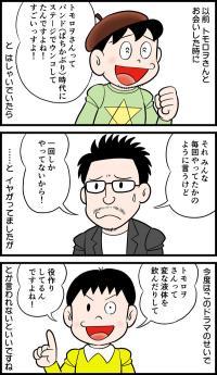 「バイプレイヤーズ」4話。不思議ちゃん・田口トモロヲが寺島進の股間をわしづかみ