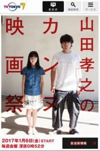 「山田孝之のカンヌ映画祭」6話神展開。河瀬直美にめっちゃ叱られてからの「私とやる?」