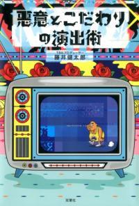 追悼「クイズ☆スター名鑑」全7回で放送された「新クイズ」を振り返ったら笑いがとまらないんだが