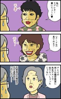 「やすらぎの郷」第2週。倉本聰がやりたい放題。石坂浩二に「なんでも鑑定団」の話をしちゃダメでしょ