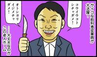 「やすらぎの郷」第4週。「物書きは人を傷付けてはいけない」って倉本聰は石坂浩二を傷付けてないか