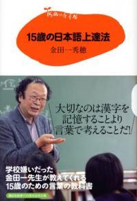 滝沢カレンが生徒「ベーシック国語」の衝撃。金田一先生とナイツ土屋が優しすぎる