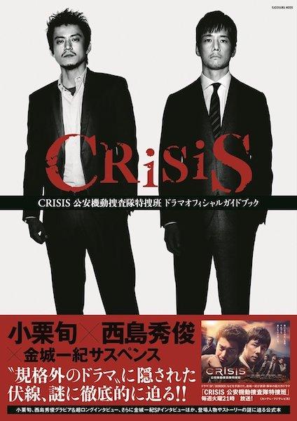 「CRISIS」小栗旬、西島秀俊が攻めてる