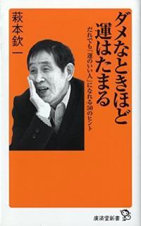 萩本欽一と劇団ひとりの怖ろしいアドリブ対決「欽ちゃんのアドリブで笑」