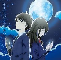 """「月がきれい」は""""男女が入れ替わらない""""「君の名は。」だ。深夜の恋テロアニメがじわじわ来ている"""