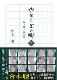 「やすらぎの郷」妖刀村正と遺言トーク「日本ってどうしてそんなになんでも複雑なの?」