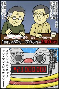 「やすらぎの郷」第8週。日本国もテレビ局も勝新の息子も、まとめて倉本聰がぶった切る