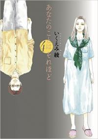 仲里依紗に戦慄「あなたのことはそれほど」7話、麗華のワガママを理解するのは、男には超難しい