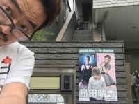 AKB48とは島田晴香のことである。いや、それは言い過ぎだ「豆腐プロレス」脚本参加・鈴木太一の総選挙