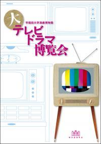 名作「岸辺のアルバム」から40年。歴史に残るテレビドラマの条件とは何だろう「大テレビドラマ博覧会」