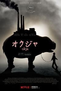 Netflixにて公開「オクジャ」食肉の闇とネット配信映画のこの先