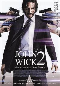 キアヌ・リーブス「ジョン・ウィック:チャプター2」真面目で実直な殺人マシンが帰ってきた