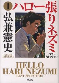 本日スタート「ハロー張りネズミ」で、ゴールデン大根仁は森田剛をどうする気だ