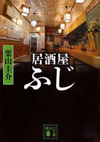 「居酒屋ふじ」永山絢斗と大森南朋が実在の飲み屋で語り合い、大杉漣が酷い占いをするドラマ