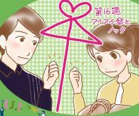 「ひよっこ」91話。愛子さん、佐々木蔵之介に一目惚れ、大変なことってこれか