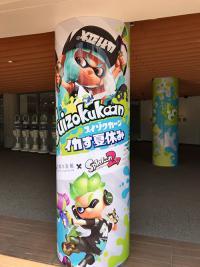 「Splatoon2」と京都水族館のコラボに行ってきた、ずぶ濡れ上等