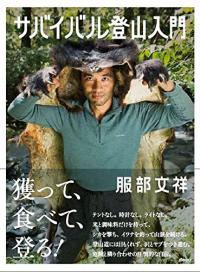 「東野、鹿を狩る」が凄い。鹿狩りを地上波で流すのは無理で片付けていいのか「今田×東野のカリギュラ」