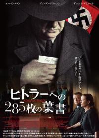 辛くても観るべき映画はある「ヒトラーへの285枚の葉書」とある夫婦のささやかなナチスへの反抗