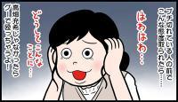 「過保護のカホコ」2話。高畑充希の空気が読めないおせっかい女っぷりに「純と愛」の悪夢が