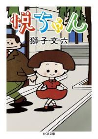 「悦ちゃん」2話。NHKのドラマだけど「役立たず」とはそういう意味です