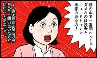「過保護のカホコ」3話。遊川和彦にしては過保護っぷりが中途半端、もっと座敷牢に入れたりとかして欲しい