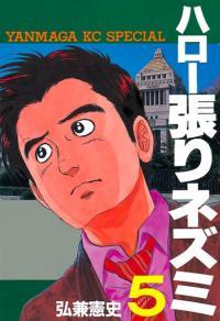 「ハロー張りネズミ」2話後編。深田恭子の「さらわれ顔」が男の本能に訴えかけてきた